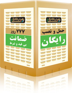 کولر آبی 2800 تهران الکتریک